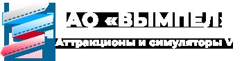 АО «Вымпел» (Аттракционы и симуляторы VR)